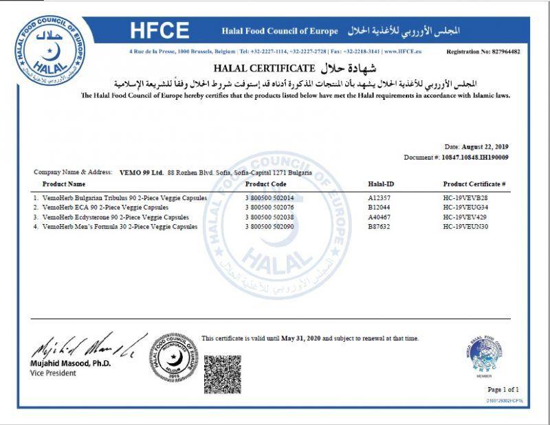 VEMO_Halal_certificate